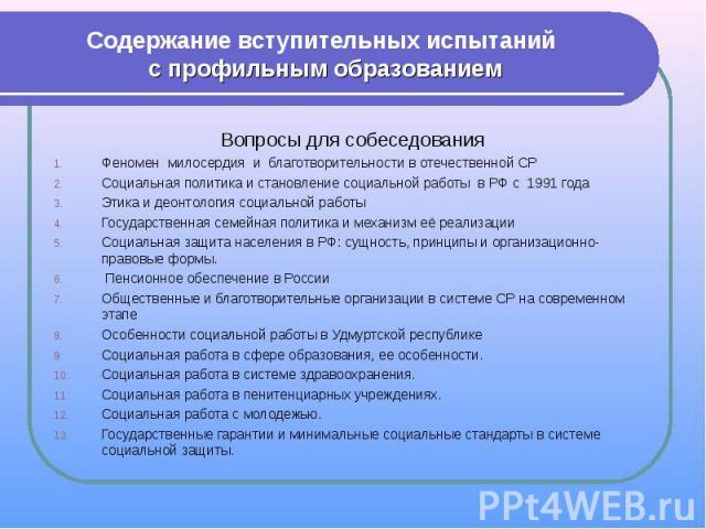 Эссе особенности современного этапа российской социальной работы 2859
