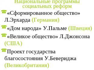 Национальные программы социальных реформ «Сформированное общество» Л.Эрхарда (Ге