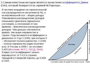 3.Самым известным методом является вычисление коэффициента Джини (Gini), который