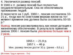4. Увеличился размер пенсий.В 1940-х гг. размер пенсий был полностью неудовлетво