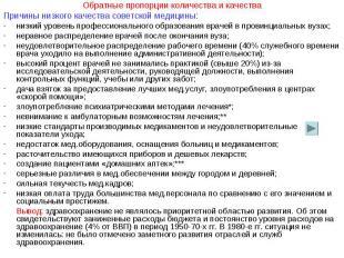 Обратные пропорции количества и качестваПричины низкого качества советской медиц