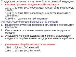 Следующие результаты «мутили» блеск советской медицины:высокие проценты младенче