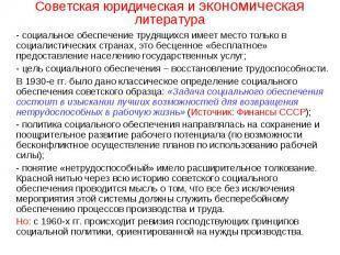 Советская юридическая и экономическая литература - социальное обеспечение трудящ