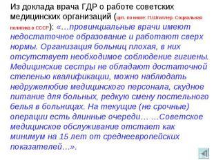 Из доклада врача ГДР о работе советских медицинских организаций (цит. по книге: