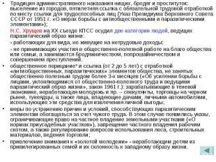 Традиция административного наказания нищих, бродяг и проституток: выселение из г