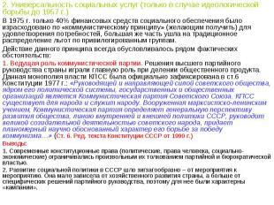2. Универсальность социальных услуг (только в случае идеологической борьбы до 19