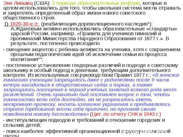Энн Лившиц (США): 3 периода образовательных реформ, которые в целом использовались для того, чтобы школьная система могла отражать и закреплять определенный образ жизни нового советского общественного строя. 1) 1920-30-е гг. (реабилитация дореволюци…
