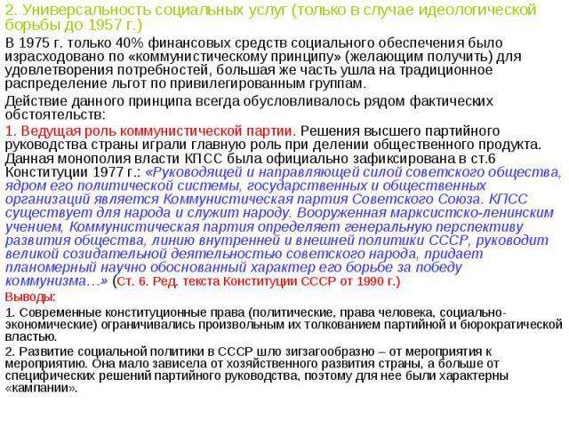 2. Универсальность социальных услуг (только в случае идеологической борьбы до 1957 г.)В 1975 г. только 40% финансовых средств социального обеспечения было израсходовано по «коммунистическому принципу» (желающим получить) для удовлетворения потребнос…