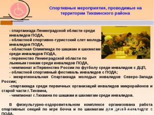 Спортивные мероприятия, проводимые на территории Тихвинского района - спартакиад