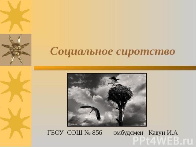Социальное сиротство ГБОУ СОШ № 856 омбудсмен Кавун И.А