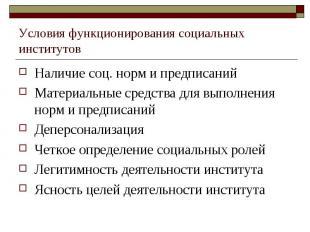 Условия функционирования социальных институтов Наличие соц. норм и предписанийМа