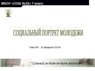 СОЦИАЛЬНЫЙ ПОРТРЕТ МОЛОДЕЖИ Тема 09 – 10 февраля 2010г.