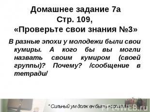 Домашнее задание 7аСтр. 109, «Проверьте свои знания №3» В разные эпохи у молодеж