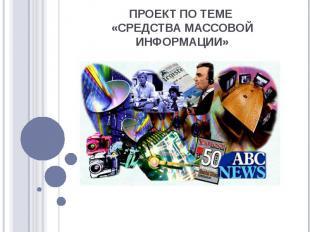 Проект по теме «Средства массовой информации»