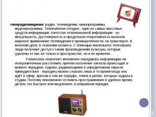 телерадиовещание: радио, телевидение, кинопрограммы, видеопрограммы. Телевидение