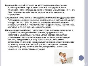 В докладе Всемирной организации здравоохранения «О состоянии здравоохранения в м