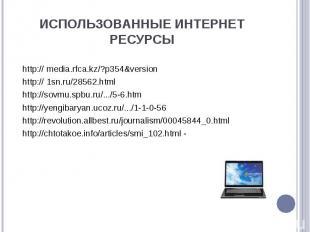 Использованные Интернет ресурсы http:// media.rfca.kz/?p354&versionhttp:// 1sn.r