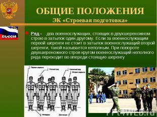 ОБЩИЕ ПОЛОЖЕНИЯЭК «Строевая подготовка» Ряд - два военнослужащих, стоящих в двух