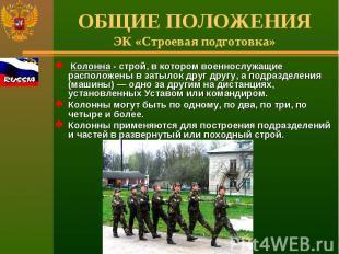 ОБЩИЕ ПОЛОЖЕНИЯЭК «Строевая подготовка» Колонна - строй, в котором военнослужащи