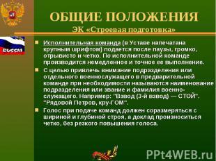 ОБЩИЕ ПОЛОЖЕНИЯЭК «Строевая подготовка» Исполнительная команда (в Уставе напечат