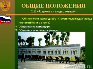 ОБЩИЕ ПОЛОЖЕНИЯЭК «Строевая подготовка» Обязанности командиров и военнослужащих