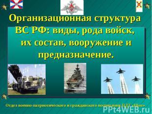 Организационная структура ВС РФ: виды, рода войск, их состав, вооружение и предн