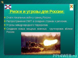 Риски и угрозы для России: Очаги локальных войн у границ России.Распространение