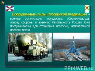 Вооруженные Силы Российской Федерации – военная организация государства, обеспеч