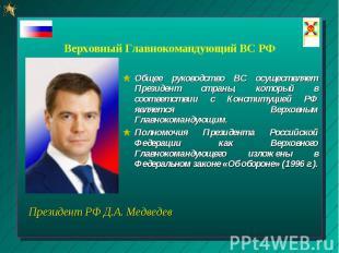 Верховный Главнокомандующий ВС РФ Общее руководство ВС осуществляет Президент ст