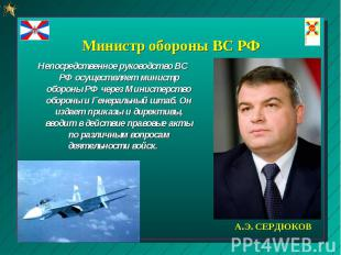 Министр обороны ВС РФ Непосредственное руководство ВС РФ осуществляет министр об