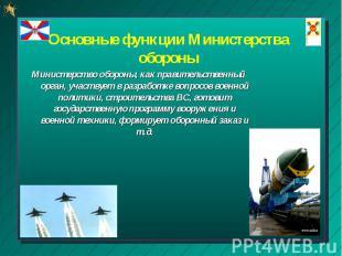 Основные функции Министерства обороны Министерство обороны, как правительственны