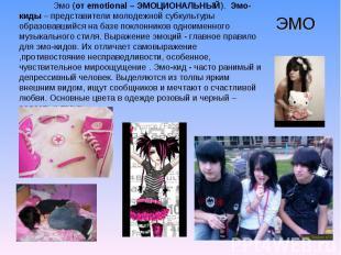 Эмо (от emotional – ЭМОЦИОНАЛЬНЫЙ). Эмо-киды – представители молодежной субкульт