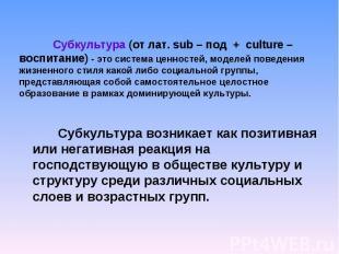 Субкультура (от лат. sub – под + culture – воспитание) - это система ценностей,