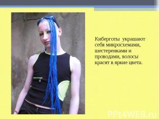 Киберготы украшают себя микросхемами, шестеренками и проводами, волосы красят в
