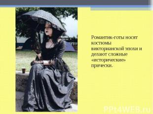 Романтик-готы носят костюмы викторианской эпохи и делают сложные «исторические»