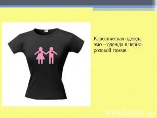 Классическая одежда эмо – одежда в черно-розовой гамме.