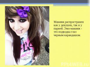 Макияж распространен как у девушек, так и у парней. Эмо-макияж - это подводка гл