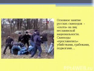 Основное занятие русских скинхедов - «охота» на лиц неславянской национальности.