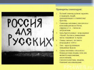 Принципы скинхедов: Русский скинхед должен охранять и защищать людей, принадлежа