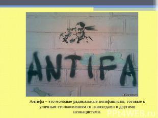 Антифа – это молодые радикальные антифашисты, готовые к уличным столкновениям со