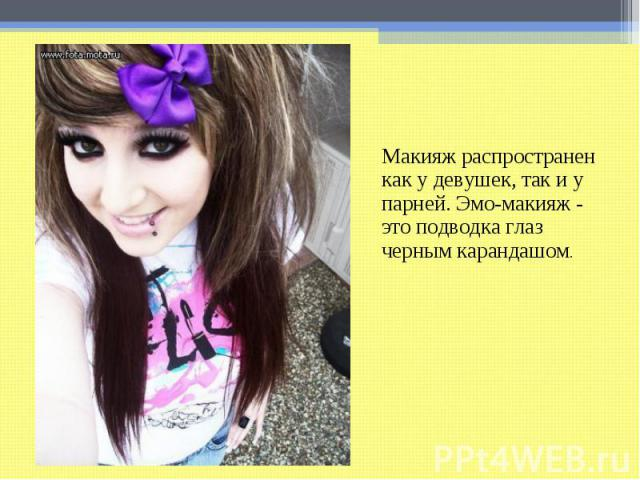 Макияж распространен как у девушек, так и у парней. Эмо-макияж - это подводка глаз черным карандашом.