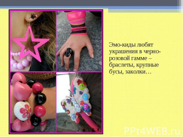 Эмо-киды любят украшения в черно-розовой гамме – браслеты, крупные бусы, заколки…