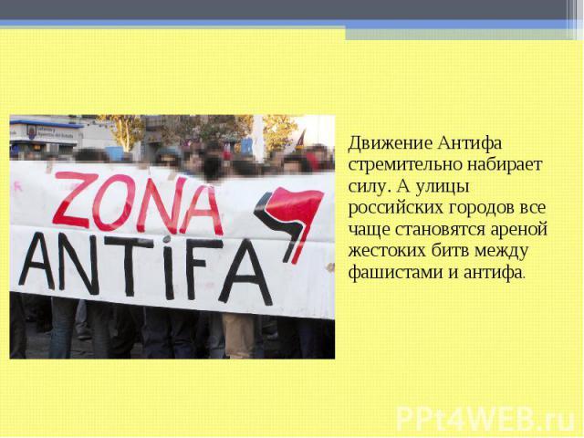 Движение Антифа стремительно набирает силу. А улицы российских городов все чаще становятся ареной жестоких битв между фашистами и антифа.