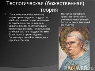 Теологическая (божественная) теория Теологическая (божественная) теория происхож