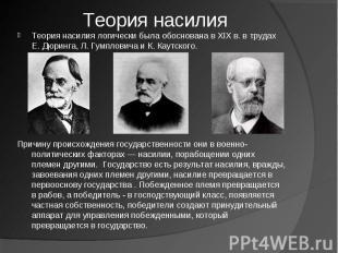 Теория насилия Теория насилия логически была обоснована в XIX в. в трудах Е. Дюр