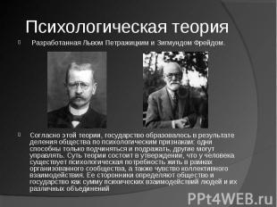 Психологическая теория РазработаннаяЛьвом ПетражицкимиЗигмундом Фрейдом.Согл