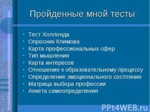 Пройденные мной тесты Тест ХоллондаОпросник КлимоваКарта профессиональных сфер Т