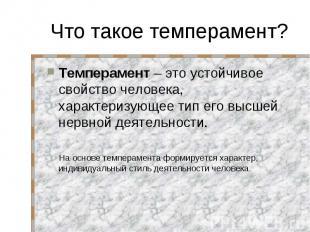 Что такое темперамент? Темперамент – это устойчивое свойство человека, характери