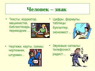 Человек – знак Тексты: корректор, машинистка, библиотекарь, переводчик …Цифры, ф