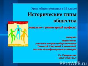 Урок обществознания в 10 классеИсторические типы общества(социально- гуманитарны
